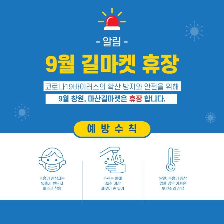 9월 창원, 마산길마켓 휴장안내